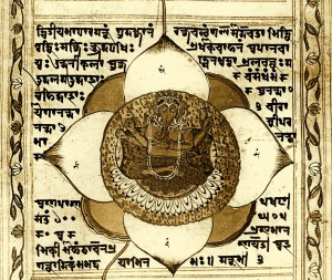 Ādhāra cakra #2 from our scroll